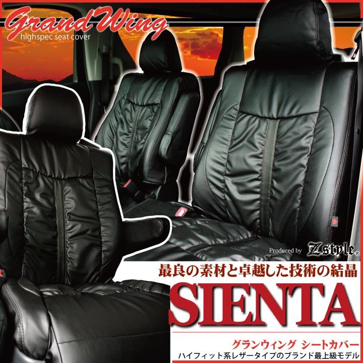 TOYOTA シエンタ シートカバー グランウィング ブラック シート・カバー シエンタ専用 シートカバー Z-style ブランド SIENTA_seatcover 受注オーダー生産 約45日後のお届け(代引き不可)