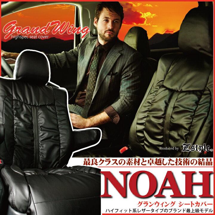 シートカバー ノア ・ ノアハイブリッド 【7人乗り・8人乗り】専用 シートカバー ZRR80/ZRR85/ZWR80 送料無料 グランウィング ギャザー&レザー ブラック Z-style NOAH seat cover