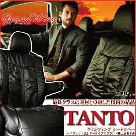 シートカバー 全席 セット タント / タントカスタム 専用 シートカバー 送料無料 グランウィング ギャザー&レザー ブラック シート・カバー Tanto LA600S LA610S seat cover