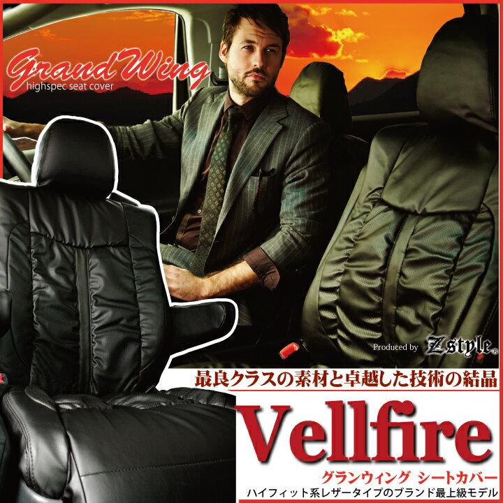 ヴェルファイア シートカバー 20系【7人乗り・8人乗り】専用 シートカバー ANH20W/ANH25W/GGH20W/GGH25W 送料無料 グランウィング シート・カバー Z-style ブランド vellfire seat cover