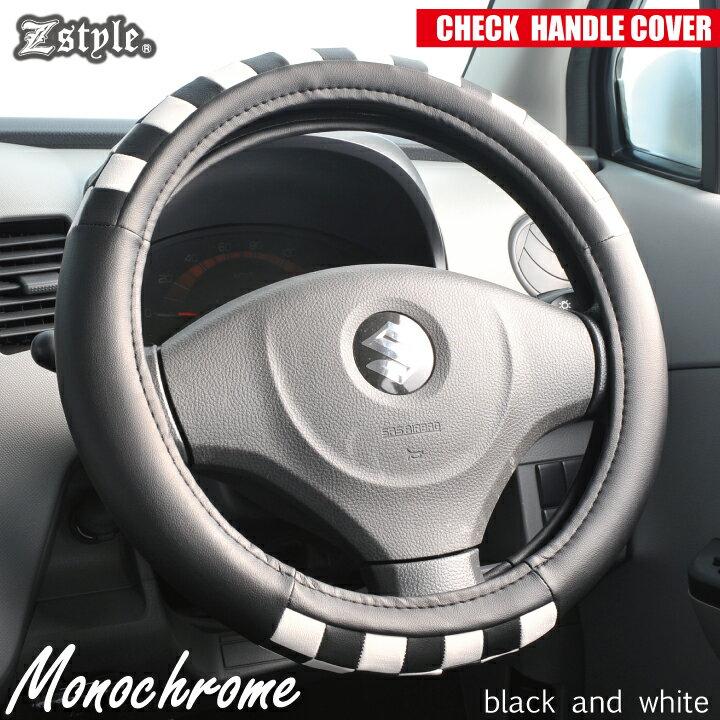 ハンドルカバー Z-style モノクロームチェック ブラック×ホワイト ステアリングカバー ハンドル カバー 軽自動車ハンドルカバー 普通車ハンドルカバー