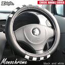 ハンドルカバー Z-style モノクロームチェック ブラック×ホワイト ステアリングカバー ハンドル カバー 軽自動車ハン…