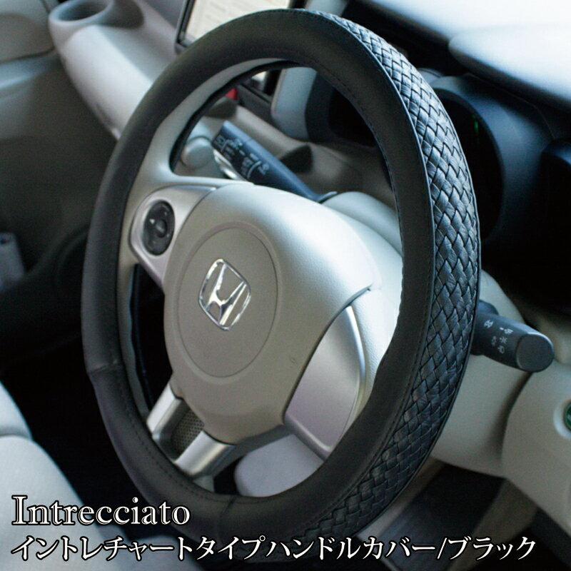ハンドルカバー 編み上げ イントレチャート レザー Sサイズ 軽自動車 普通車 Z-style