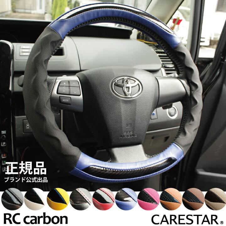 ハンドルカバー Z-style RCカーボン ステアリングカバー ハンドル カバー 軽自動車ハンドルカバー 普通車ハンドルカバー 兼用 適合 送料無料