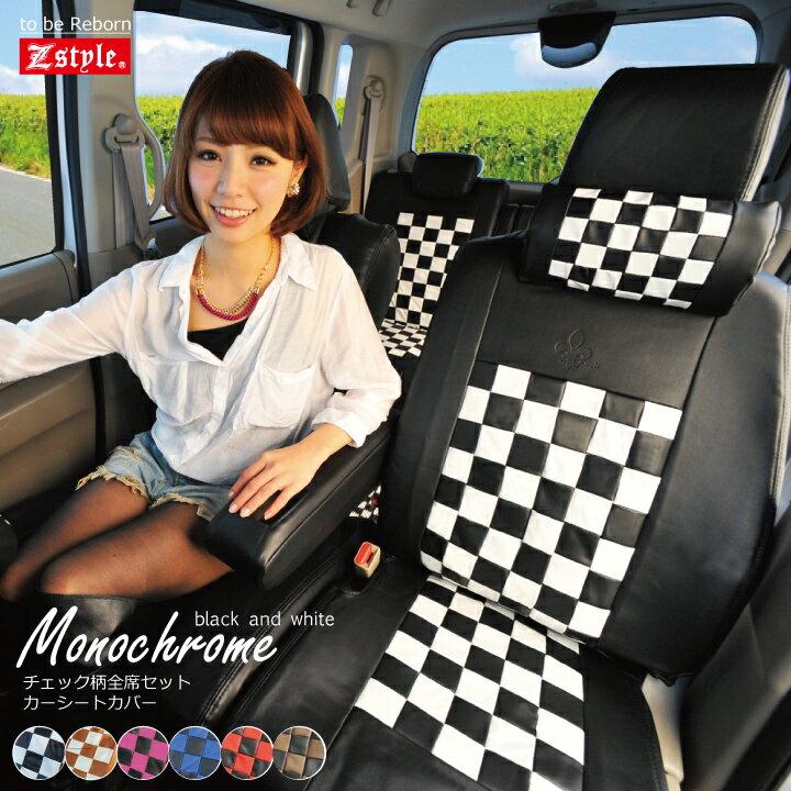 スズキ ハスラー シートカバー MR31S モノクロームチェック ブラック&ホワイト カーシート カバー Z-style 軽自動車 車種専用タイプ 送料無料