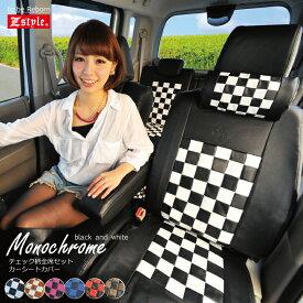 アクア [AQUA] 専用 シートカバー 送料無料 Zstyle オリジナル 商品 モノクローム ブラック&ホワイト シート・カバー 全席セット