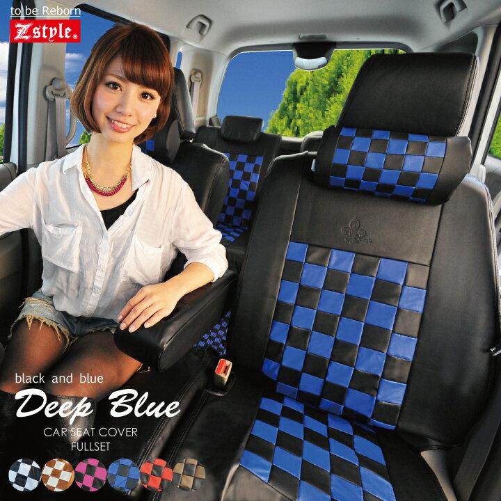 シートカバー日産デイズ専用送料無料車種別 全席セットZstyleブランド商品ディープブルー ブラック&ブルー チェック柄シートカバー