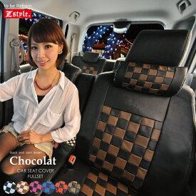 NBOX NBOXカスタム専用 シートカバー ショコラチェック ブラック&ダークブラウン ホンダ N BOX JF1 JF2 JF3 JF4 エヌボックス 軽自動車 z-style ケアスター