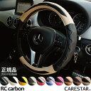 ハンドルカバー RCカーボン ベージュ ステアリングカバー Sサイズで軽自動車や普通車やミニバンなどに適合 Z-style