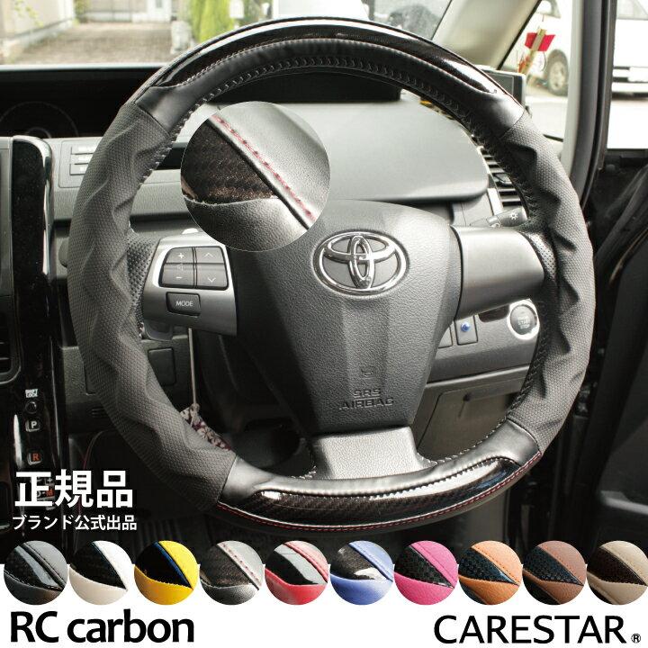 ハンドルカバー ハードドライバー向け RCカーボン ステアリングカバー 軽自動車 普通車 兼用 【ブラック】 Sサイズ