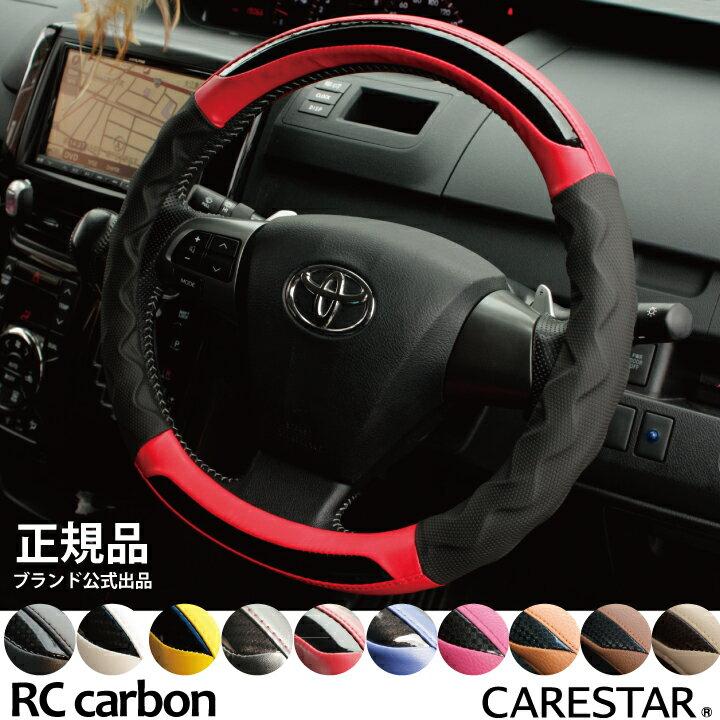 ハンドルカバー ハードドライバー向け RCカーボン ステアリングカバー 軽自動車 普通車 兼用 レッド Sサイズ