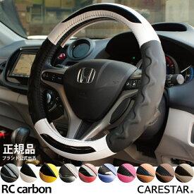 ハンドルカバー ハードドライバー向け RCカーボン ステアリングカバー O型円形 D型楕円形 軽自動車 普通車 兼用 【 白 ホワイト 】 Sサイズ 送料無料