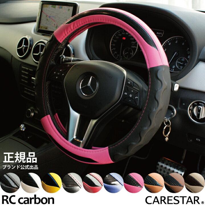 ピンク ハンドルカバー RCカーボン ステアリングカバー ハンドル カバー 軽自動車 普通車 兼用 Z-style
