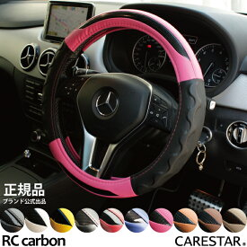 ピンク ハンドルカバー RCカーボン ステアリングカバー ハンドル カバー 軽自動車 普通車 兼用 Z-style ケアスター