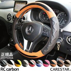 RCカーボン ハンドルカバー キャメル ステアリングカバー 軽自動車 普通車ハンドルカバー 兼用 適合 Z-style ケアスター
