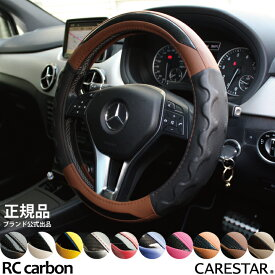 【店内全品5%引クーポン】お買物マラソン ハンドルカバー RCカーボン ブラウン ステアリングカバー Z-style