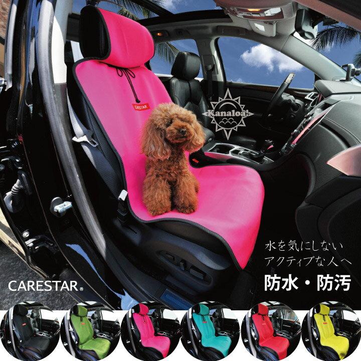 シートカバー 防水 ピンク カナロア シングル 1席 運転席・助手席用 ウェットスーツ素材 かわいい ペット アウトドア 汎用 軽自動車 普通車 兼用 洗える 布 カー シート カバー 車 内装パーツのCARESTAR