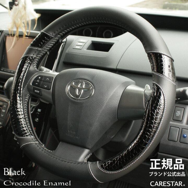 ハンドルカバー クロコダイル エナメル 軽自動車 普通車 兼用 適合 Sサイズ ブラック レッド Z-style