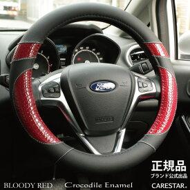 ハンドルカバー ステアリング クロコダイル エナメル 軽自動車 普通車 兼用 適合 Sサイズ ブラッディレッド Z-style
