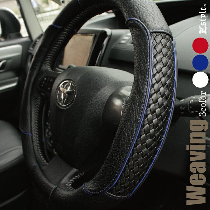 ハンドルカバー Z-style ブルー イントレチャートウイービング ハンドル カバー 軽自動車ハンドルカバー 普通車ハンドルカバー 兼用 適合