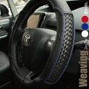 ハンドルカバー Z-style イントレチャートウイービング ハンドル カバー 軽自動車ハンドルカバー 普通車ハンドルカバー 兼用 適合 10P03Dec16