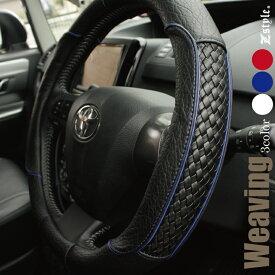 ハンドルカバー Z-style イントレチャートウイービング ハンドル カバー 軽自動車ハンドルカバー 普通車ハンドルカバー 兼用 適合