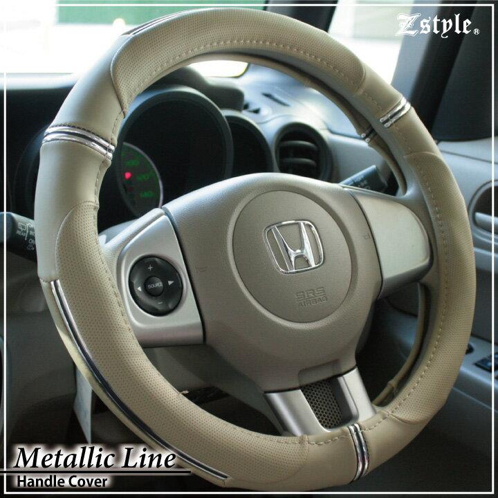 ハンドルカバー Z-style メタリックライン ベージュ ステアリングカバー ハンドル カバー 軽自動車ハンドルカバー 普通車ハンドルカバー 兼用 適合