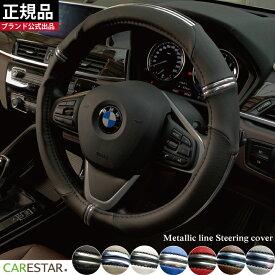 ハンドルカバー ブラック O型 D型 XS〜Sサイズ メタリックライン ステアリングカバー 軽自動車用 普通車用 汎用・専用ハンドルカバー 車 内装パーツ Z-style ケアスター