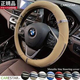 ハンドルカバー ベージュ 軽自動車 普通車 汎用 専用 O型 D型 Z-style メタリックライン ステアリングカバー ケアスター