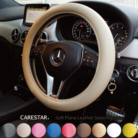ソフトグリップ プレーン レザー ハンドルカバー Sサイズ アイボリー ブラック ピンク ブルー レッド ブラウン キャメル ホワイト イエロー 軽自動車 普通車 ステアリング z-style ケアスター
