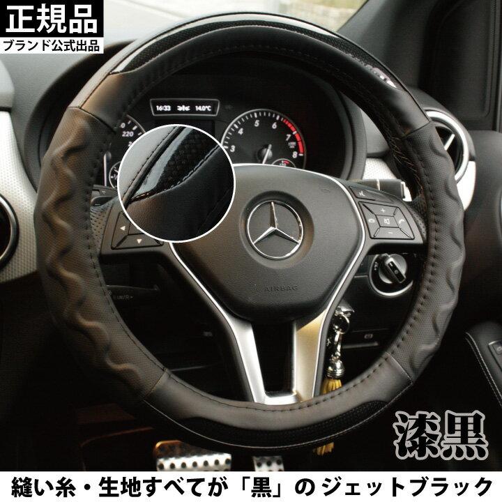 ハンドルカバー ハードドライバー向け RCカーボン ステアリングカバー 軽自動車 普通車 兼用 【ジェットブラック(黒糸)】 Sサイズ nl422