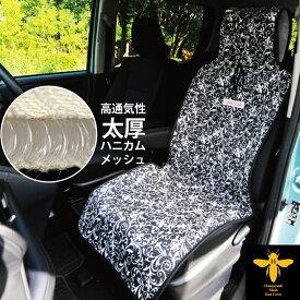 シートカバー 涼感 ブラック ハニカムメッシュ ベイビーブー シングル 1席 運転席・助手席用 涼しい 暑さ対策 汎用 軽自動車 普通車 兼用 洗える 布 かわいい カー シート カバー 車 水洗い可能 内装パーツのCARESTAR