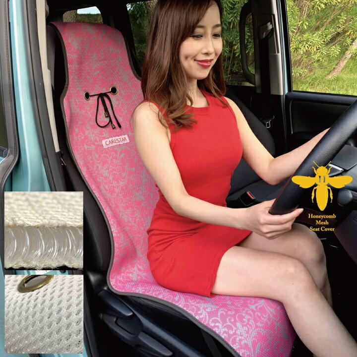 シートカバー 涼感 ピンク ハニカムメッシュ ベイビーブー シングル 1席 運転席・助手席用 涼しい 暑さ対策 汎用 軽自動車 普通車 兼用 洗える 布 かわいい カー シート カバー 車 水洗い可能 内装パーツのCARESTAR