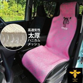 シートカバー 涼感 ピンク ハニカムメッシュ ベイビーブー シングル 1席 運転席・助手席用 涼しい 暑さ対策 汎用 軽自動車 普通車 兼用 洗える 布 かわいい カー シート カバー 車 水洗い可能 内装パーツのCARESTAR ケアスター