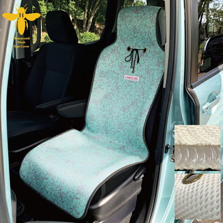 涼しい シートカバー 涼感 ブルー ハニカムメッシュ ベイビーブー シングル 1席 運転席・助手席用 暑さ対策 汎用 軽自動車 普通車 兼用 洗える 布 かわいい カー シート カバー 車 水洗い可能 内装パーツのCARESTAR