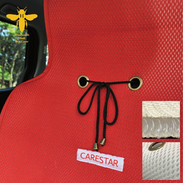 シートカバー 涼感 レッド ハニカムメッシュ シングル 1席 運転席・助手席用 涼しい 暑さ対策 汎用 軽自動車 普通車 兼用 洗える 布 かわいい カー シート カバー 車 水洗い可能 内装パーツのCARESTAR