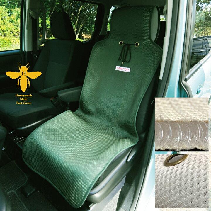 涼しい シートカバー 涼感 カーキ ハニカムメッシュ ベーシックデザイン シングル 1席 運転席・助手席用 暑さ対策 汎用 軽自動車 普通車 トラック 兼用 洗える 布 かわいい カー シート カバー 車 水洗い可能 内装パーツのCARESTAR