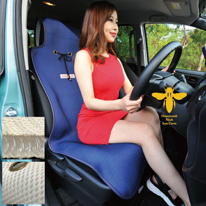 シートカバー 涼感 ネイビー ハニカムメッシュ ベーシックデザイン シングル 1席 運転席・助手席用 涼しい 暑さ対策 汎用 軽自動車 普通車 兼用 洗える 布 かわいい カー シート カバー 車 水洗い可能 内装パーツのCARESTAR