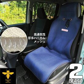 2席セット シートカバー 涼感 ネイビー ハニカムメッシュ ベーシックデザイン シングル 運転席・助手席用 涼しい 暑さ対策 汎用 軽自動車 普通車 兼用 洗える 布 かわいい カー シート カバー 車 内装パーツのCARESTAR