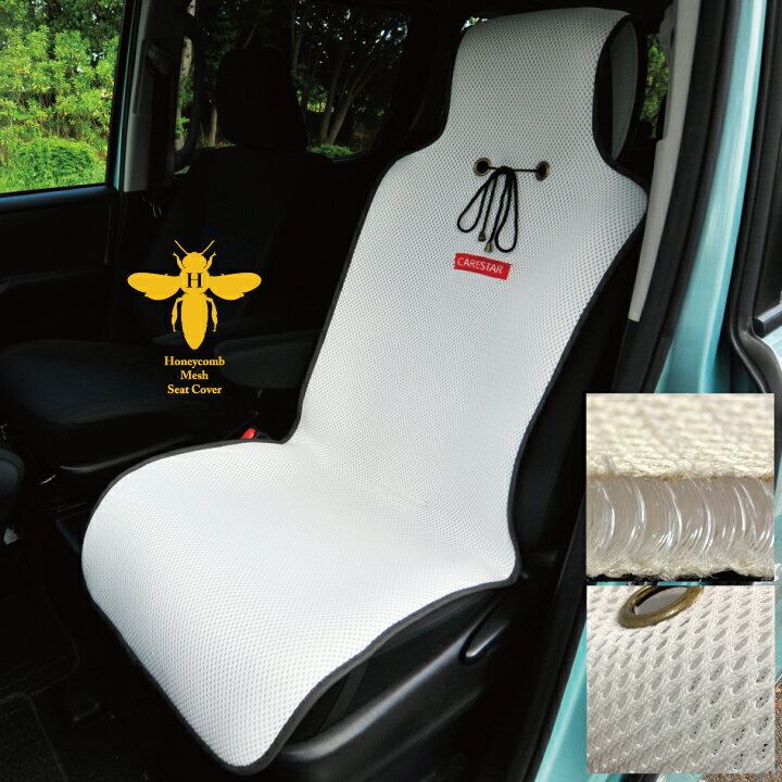 涼しい シートカバー 涼感 ホワイト ハニカムメッシュ ベーシックデザイン シングル 1席 運転席・助手席用 暑さ対策 立体構造 汎用 軽自動車 普通車 トラック 兼用 洗える 布 かわいい カー シート カバー 車 水洗い可能 内装パーツのCARESTAR