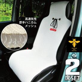 2席セット 涼しい シートカバー 涼感 ホワイト ハニカムメッシュ ベーシックデザイン シングル 立体構造 汎用 軽自動車 普通車 トラック 重機 洗える 布 カー シート カバー 車 内装パーツのCARESTAR