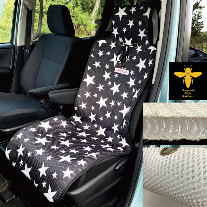 涼しい シートカバー 涼感 ブラック ハニカムメッシュ シューティングスター シングル 1席 運転席・助手席用 暑さ対策 汎用 軽自動車 普通車 トラック 兼用 洗える 布 かわいい カー シート カバー 車 水洗い可能 内装パーツのCARESTAR