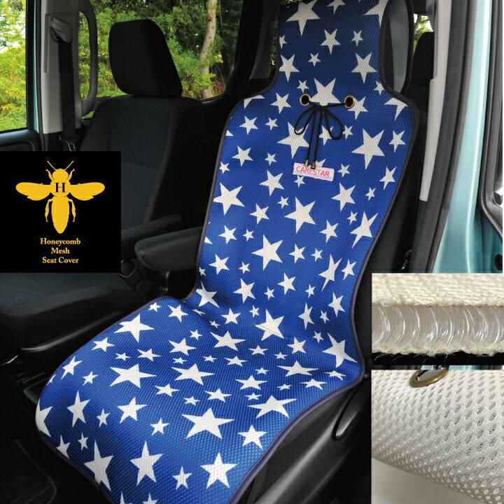 涼しい シートカバー 涼感 ネイビー ハニカムメッシュ シューティングスター シングル 1席 運転席・助手席用 暑さ対策 汎用 軽自動車 普通車 トラック 兼用 洗える 布 かわいい カー シート カバー 車 水洗い可能 内装パーツのCARESTAR