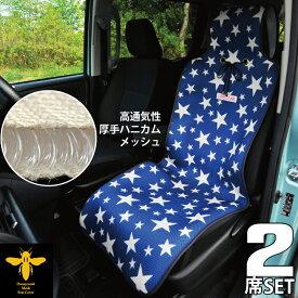 2席セット 涼しい シートカバー 涼感 ネイビー ハニカムメッシュ シューティングスター シングル 運転席・助手席用 汎用 軽自動車 普通車 トラック 洗える 布 かわいい カー シート カバー 車 内装パーツのCARESTAR ケアスター