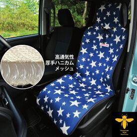 涼しい シートカバー 涼感 ネイビー ハニカムメッシュ シューティングスター シングル 1席 運転席・助手席用 暑さ対策 汎用 軽自動車 普通車 トラック 洗える 布 かわいい カー シート カバー 車 内装パーツのCARESTAR