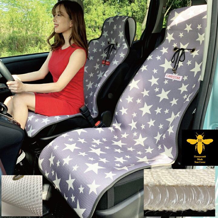シートカバー 涼感 グレー ハニカムメッシュ シューティングスター シングル 1席 運転席・助手席用 涼しい 暑さ対策 汎用 軽自動車 普通車 兼用 洗える 布 かわいい カー シート カバー 車 水洗い可能 内装パーツのCARESTAR