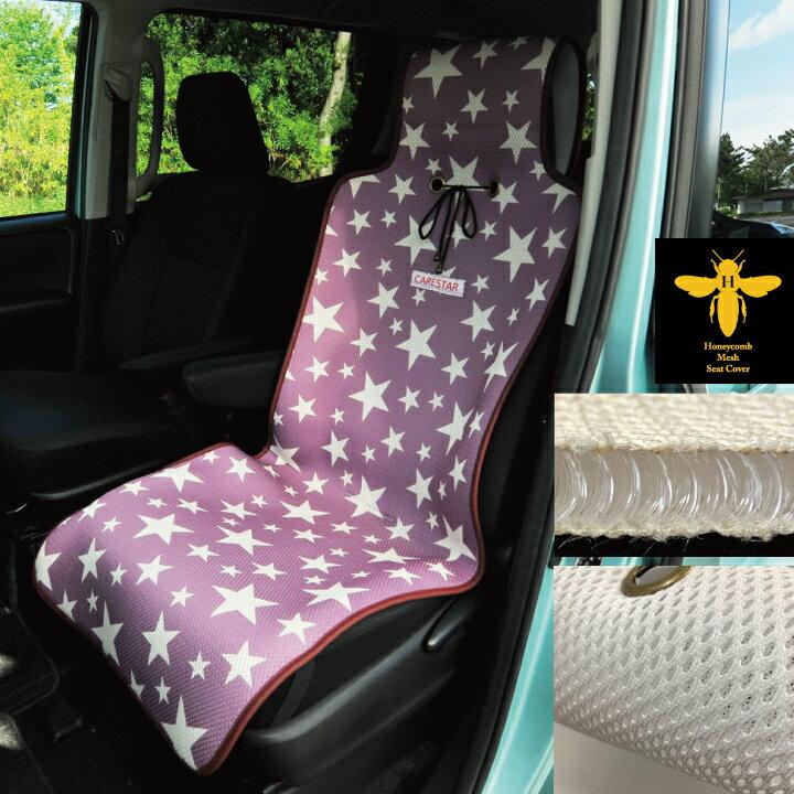 シートカバー 涼感 ピンク ハニカムメッシュ シューティングスター シングル 1席 運転席・助手席用 涼しい 暑さ対策 汎用 軽自動車 普通車 兼用 洗える 布 かわいい カー シート カバー 車 水洗い可能 内装パーツのCARESTAR