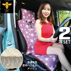 2席セット シートカバー 涼感 ピンク ハニカムメッシュ シューティングスター シングル 運転席・助手席用 涼しい 暑さ対策 汎用 軽自動車 普通車 洗える 布 かわいい カー シート カバー 車 内装パーツのCARESTAR