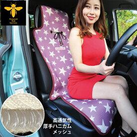 シートカバー 涼感 ピンク ハニカムメッシュ シューティングスター シングル 1席 運転席・助手席用 涼しい 暑さ対策 汎用 軽自動車 普通車 洗える 布 かわいい カー シート カバー 車 水洗い可能 内装パーツのCARESTAR