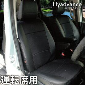 TOYOTA アクア AQUA 専用 運転席用 シートカバー 1席分 レザー&メッシュ 涼しい HYADVANCE カーシート カバー Z-style ※オーダー受注生産(約45日)代引き不可
